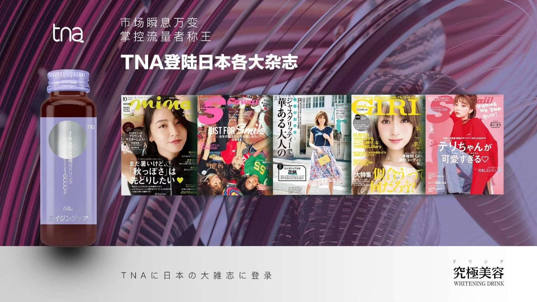立於品質勝於市場–TNA榮登日本時尚雜誌